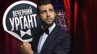 Телепередача «Вечерний Ургант» выходит на Первом к