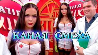 Канал СМЕХА - развлекательный канал где вы сможете